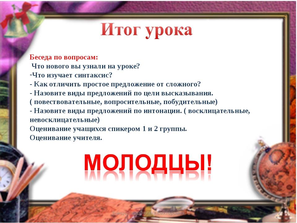 Банцерова Оксана Викторовна Беседа по вопросам: Что нового вы узнали на уроке...