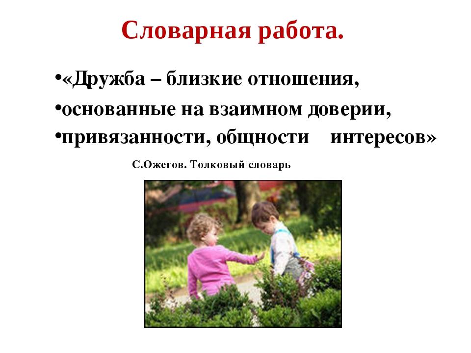 Словарная работа. «Дружба – близкие отношения, основанные на взаимном доверии...