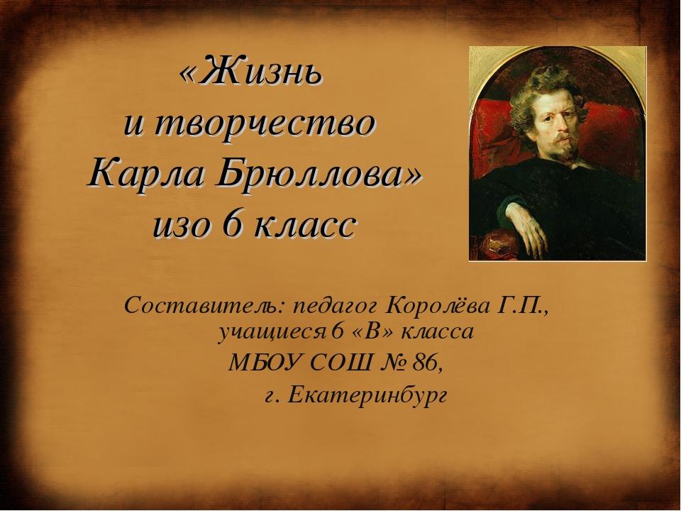 «Жизнь и творчество Карла Брюллова» изо 6 класс Составитель: педагог Королёва...