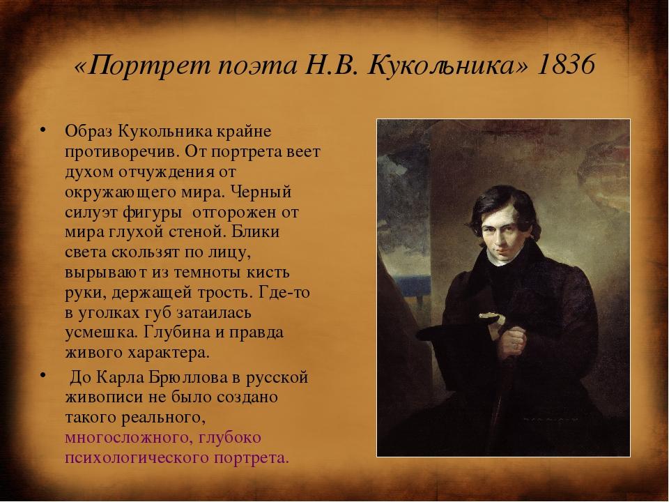 «Портрет поэта Н.В. Кукольника» 1836 Образ Кукольника крайне противоречив. От...