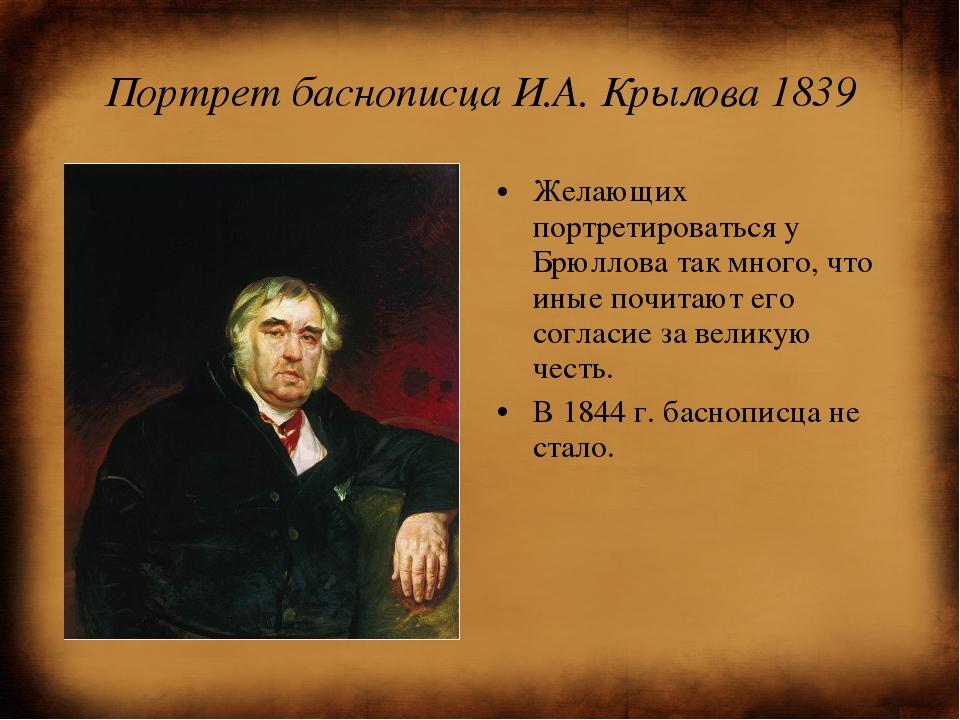 Портрет баснописца И.А. Крылова 1839 Желающих портретироваться у Брюллова так...