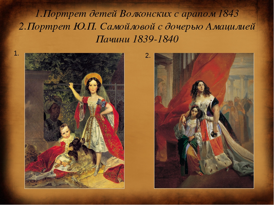 1.Портрет детей Волконских с арапом 1843 2.Портрет Ю.П. Самойловой с дочерью...
