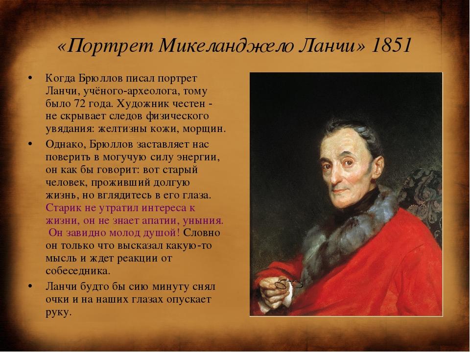 «Портрет Микеланджело Ланчи» 1851 Когда Брюллов писал портрет Ланчи, учёного-...