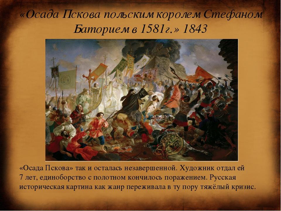 «Осада Пскова польским королем Стефаном Баторием в 1581г.» 1843 «Осада Пскова...