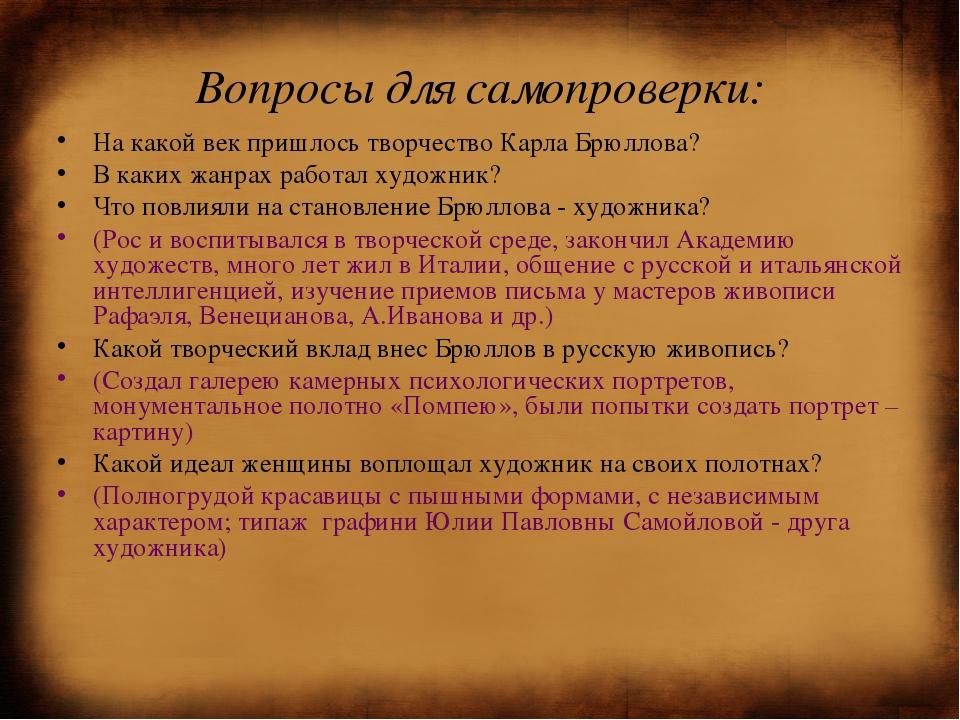 Вопросы для самопроверки: На какой век пришлось творчество Карла Брюллова? В...