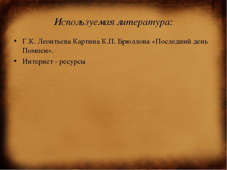 Используемая литература: Г.К. Леонтьева Картина К.П. Брюллова «Последний день...