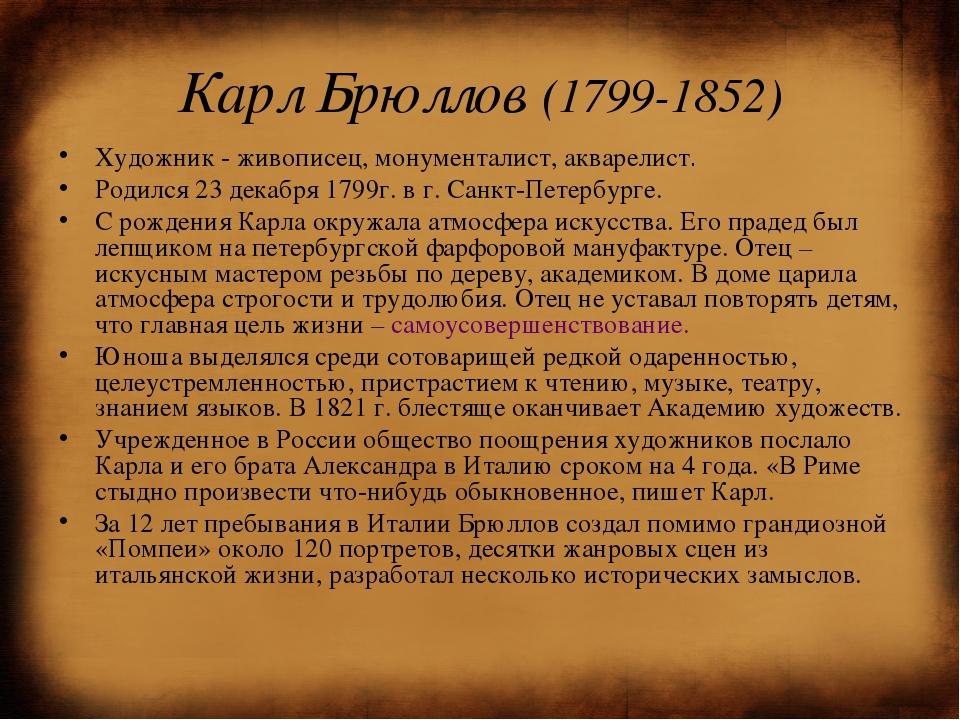 Карл Брюллов (1799-1852) Художник - живописец, монументалист, акварелист. Род...