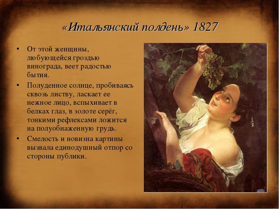 «Итальянский полдень» 1827 От этой женщины, любующейся гроздью винограда, вее...