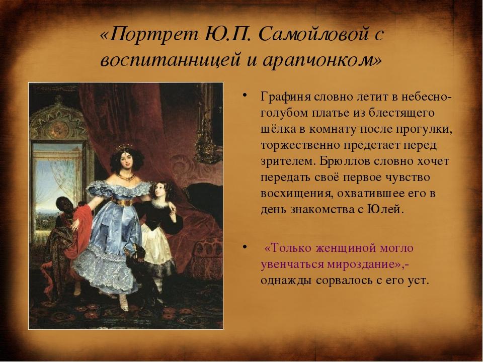 «Портрет Ю.П. Самойловой с воспитанницей и арапчонком» Графиня словно летит в...