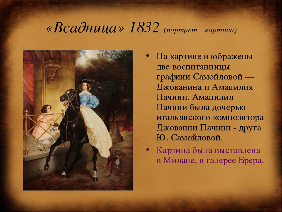 «Всадница» 1832 (портрет – картина) На картине изображены две воспитанницы гр...