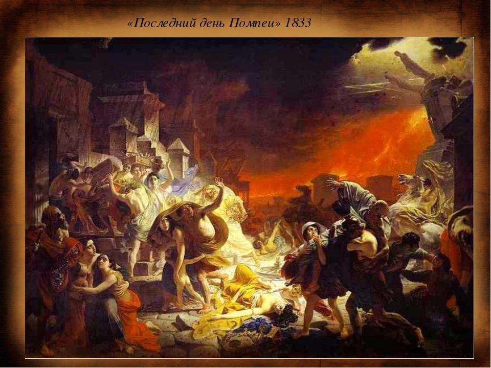 «Последний день Помпеи» 1833