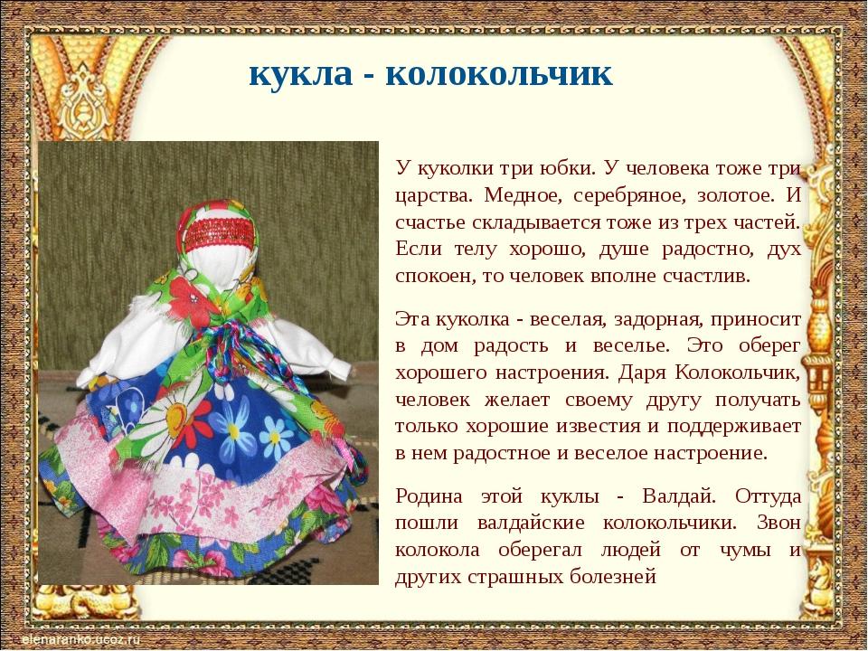 кукла – кувадка (или Куватка) – одна из самых простых обережных куколок. Ее д...