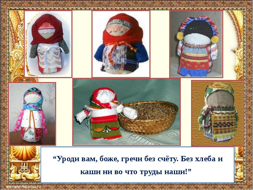 Кукла «День и ночь» В южных губерниях России существовала кукла — оберег жил...