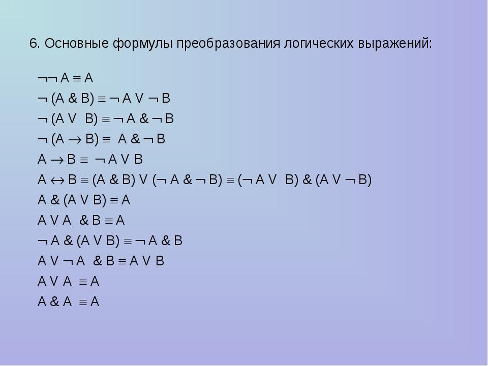 6. Основные формулы преобразования логических выражений:  А  А  (А & B) ...