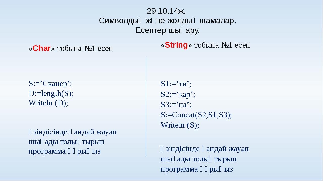 29.10.14ж. Символдық және жолдық шамалар. Есептер шығару. «Char» тобына №1 ес...