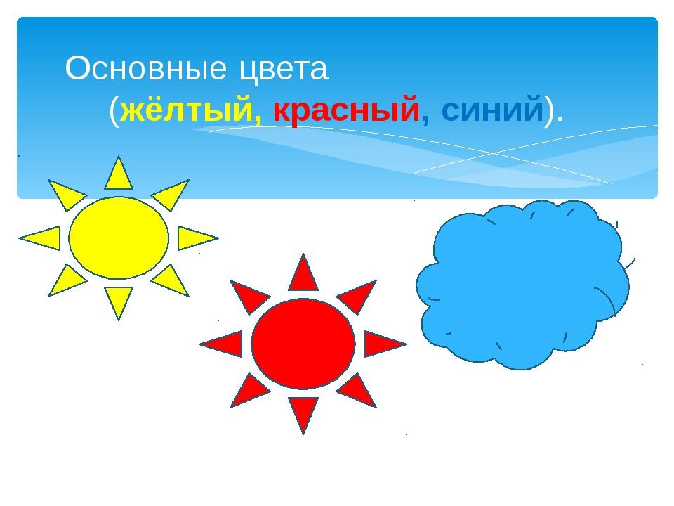 Основные цвета (жёлтый, красный, синий).