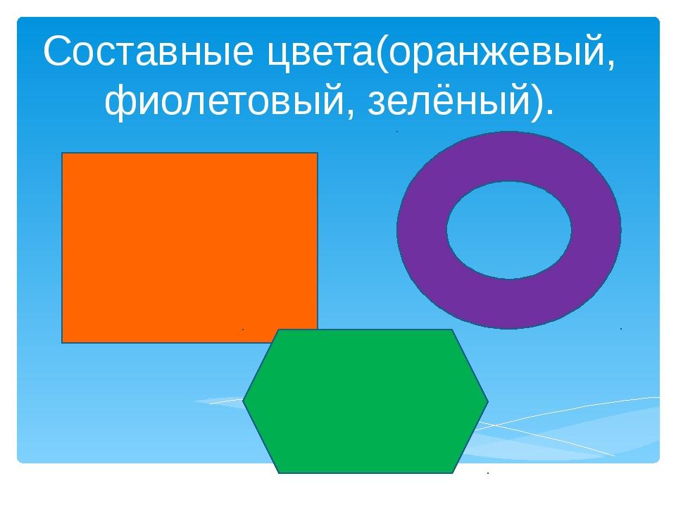 Составные цвета(оранжевый, фиолетовый, зелёный).
