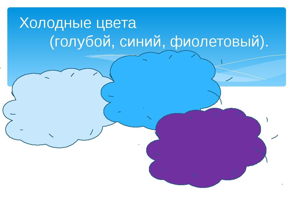 Холодные цвета (голубой, синий, фиолетовый).