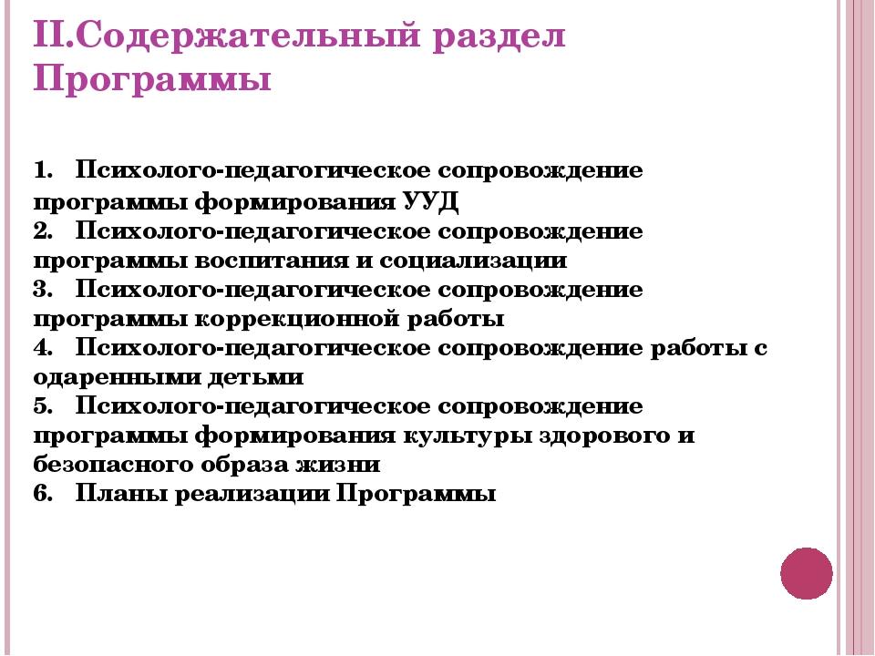 II.Содержательный раздел Программы 1.Психолого-педагогическое сопровождение...