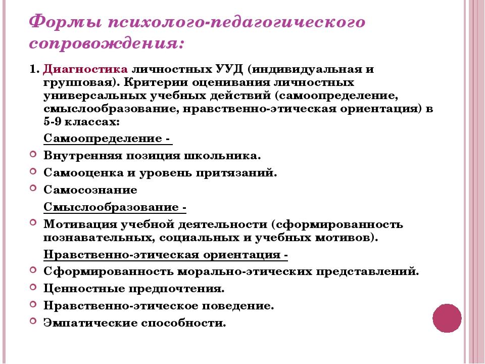 Формы психолого-педагогического сопровождения: 1. Диагностика личностных УУД...