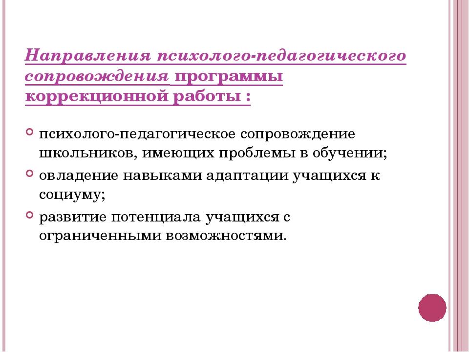 Направления психолого-педагогического сопровождения программы коррекционной р...