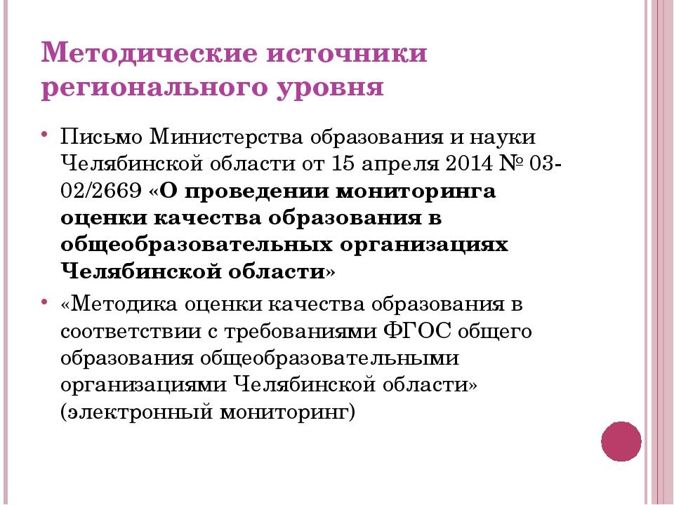Письмо Министерства образования и науки Челябинской области от 15 апреля 2014...