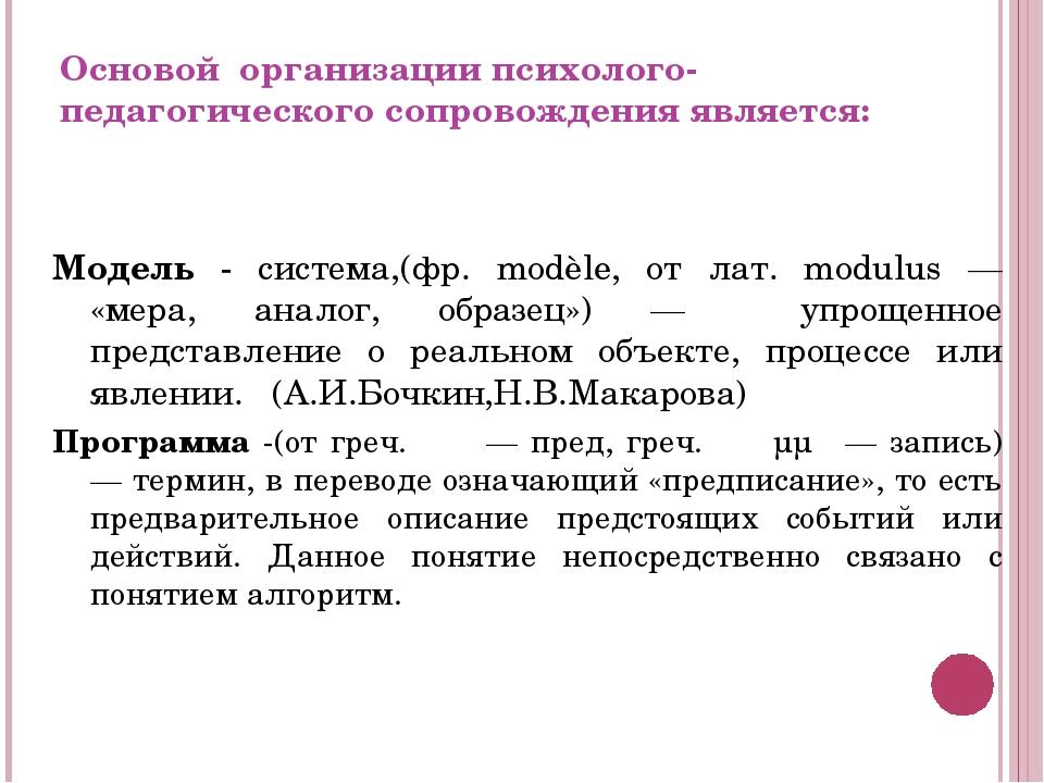 Основой организации психолого- педагогического сопровождения является: Модель...