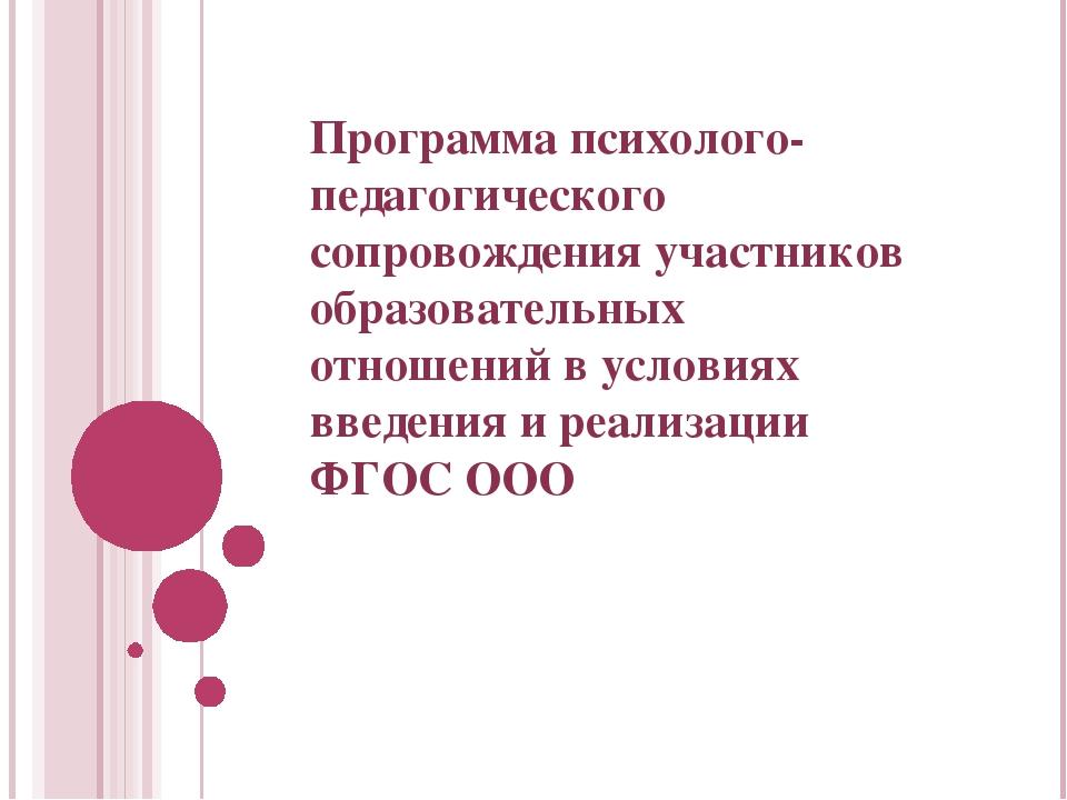 Программа психолого-педагогического сопровождения участников образовательных...