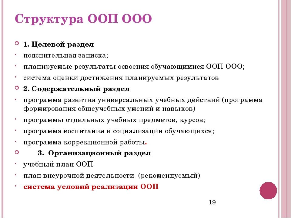 Структура ООП ООО 1. Целевой раздел пояснительная записка; планируемые резуль...