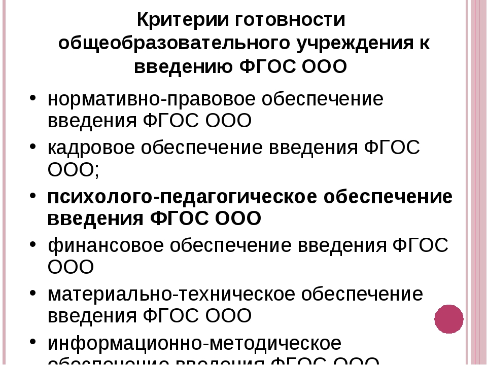 Критерии готовности общеобразовательного учреждения к введению ФГОС ООО норма...