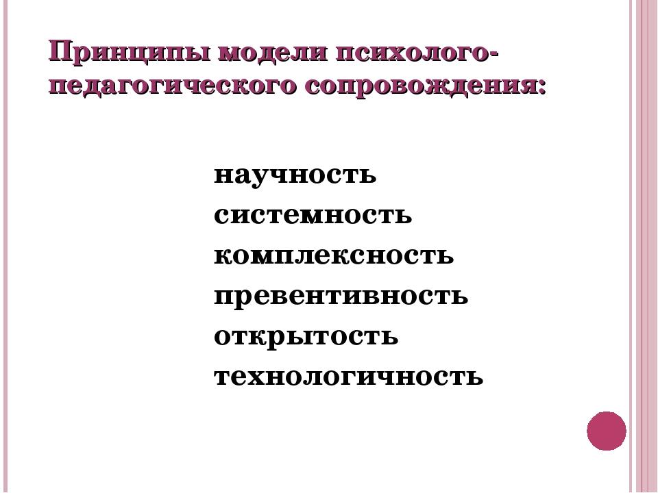 Принципы модели психолого-педагогического сопровождения: научность системност...