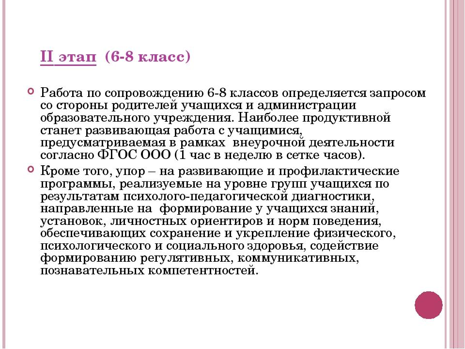 II этап (6-8 класс) Работа по сопровождению 6-8 классов определяется запросо...
