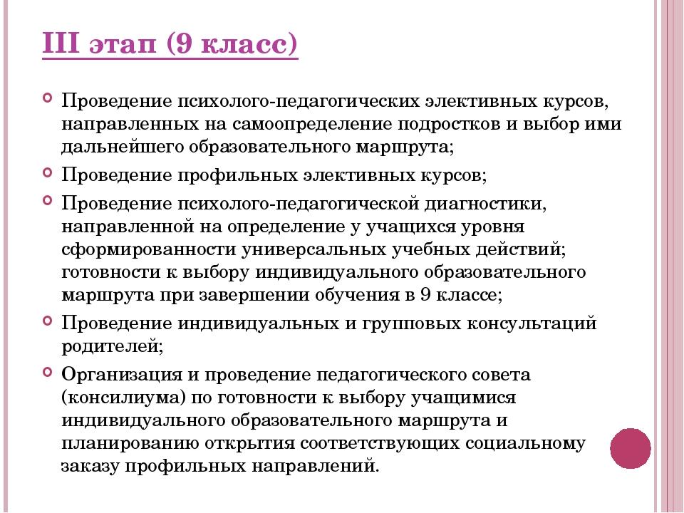 III этап (9 класс) Проведение психолого-педагогических элективных курсов, нап...