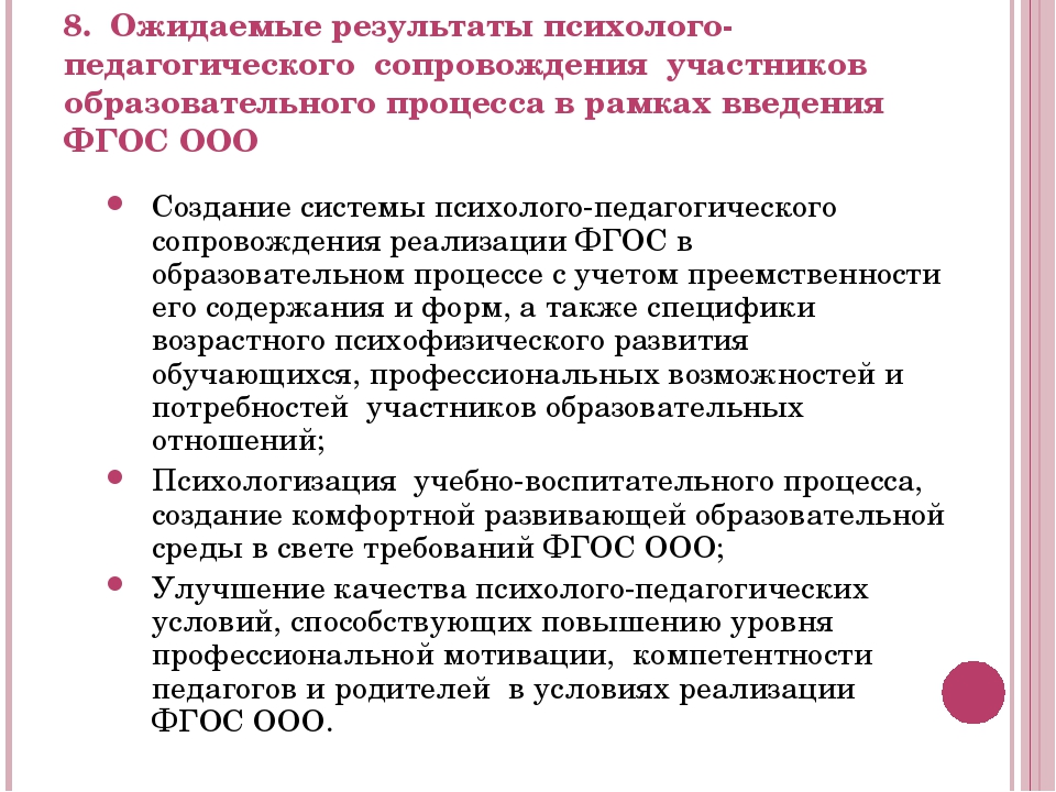 8. Ожидаемые результаты психолого-педагогического сопровождения участников об...