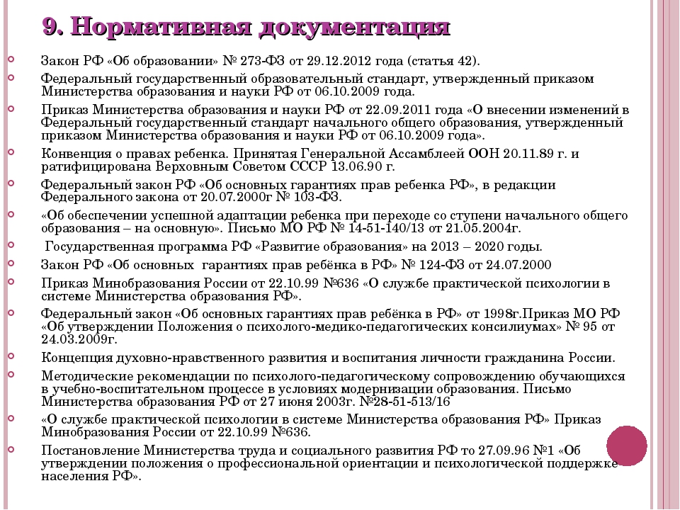 9. Нормативная документация Закон РФ «Об образовании» № 273-ФЗ от 29.12.2012...
