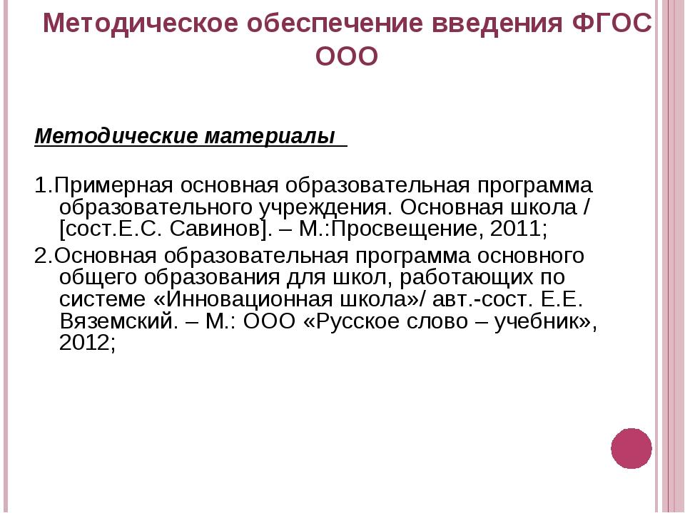 Методическое обеспечение введения ФГОС ООО Методические материалы 1.Примерная...