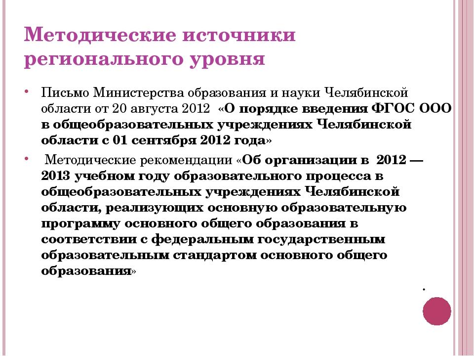 Методические источники регионального уровня Письмо Министерства образования и...