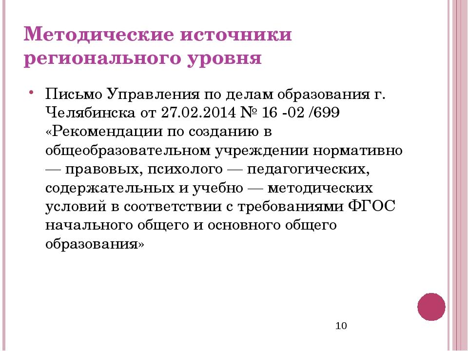 Методические источники регионального уровня Письмо Управления по делам образо...