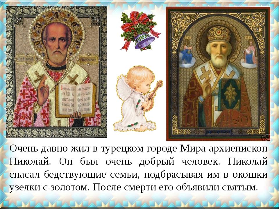 Очень давно жил в турецком городе Мира архиепископ Николай. Он был очень добр...