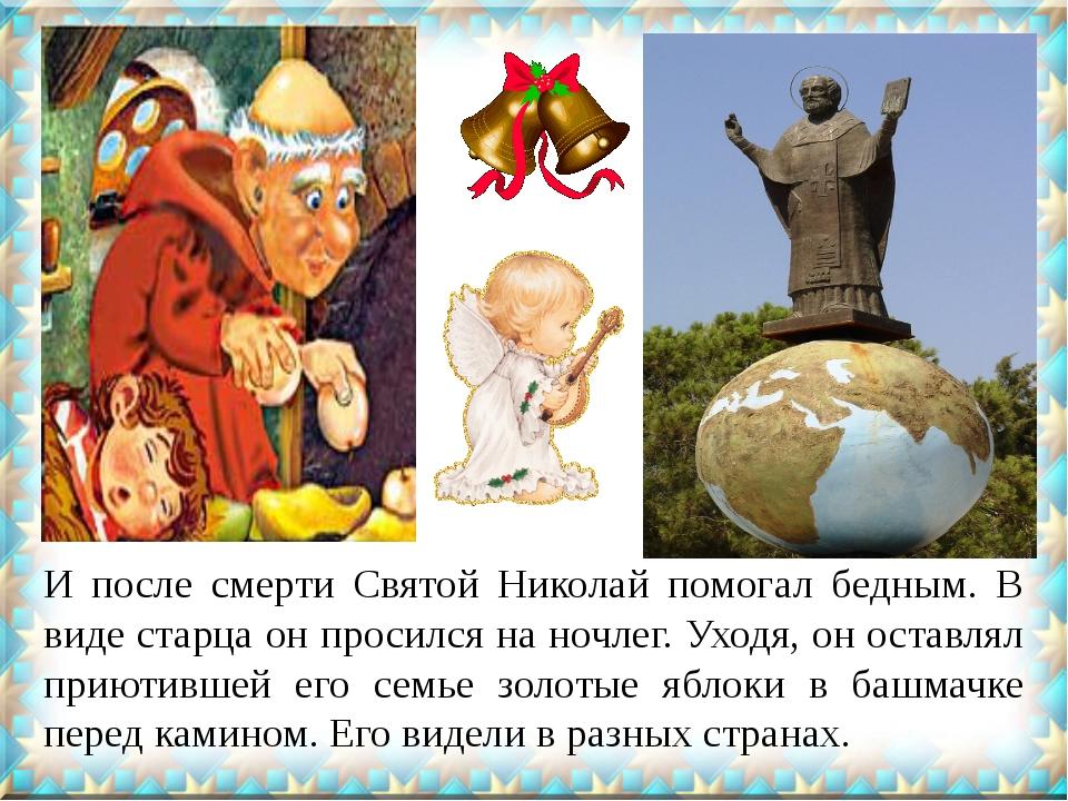 И после смерти Святой Николай помогал бедным. В виде старца он просился на но...