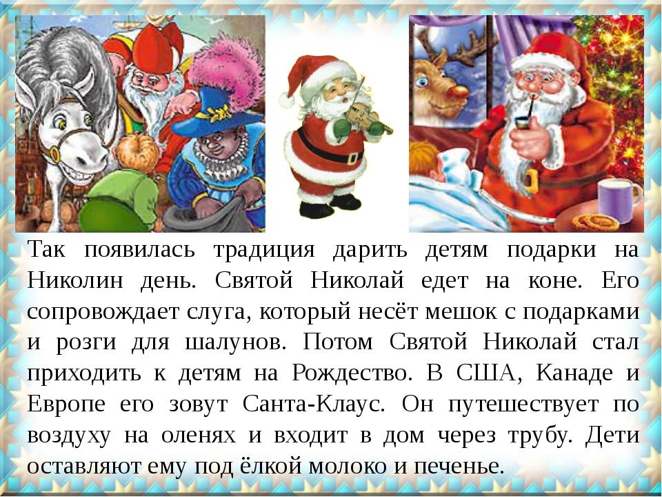 Так появилась традиция дарить детям подарки на Николин день. Святой Николай е...