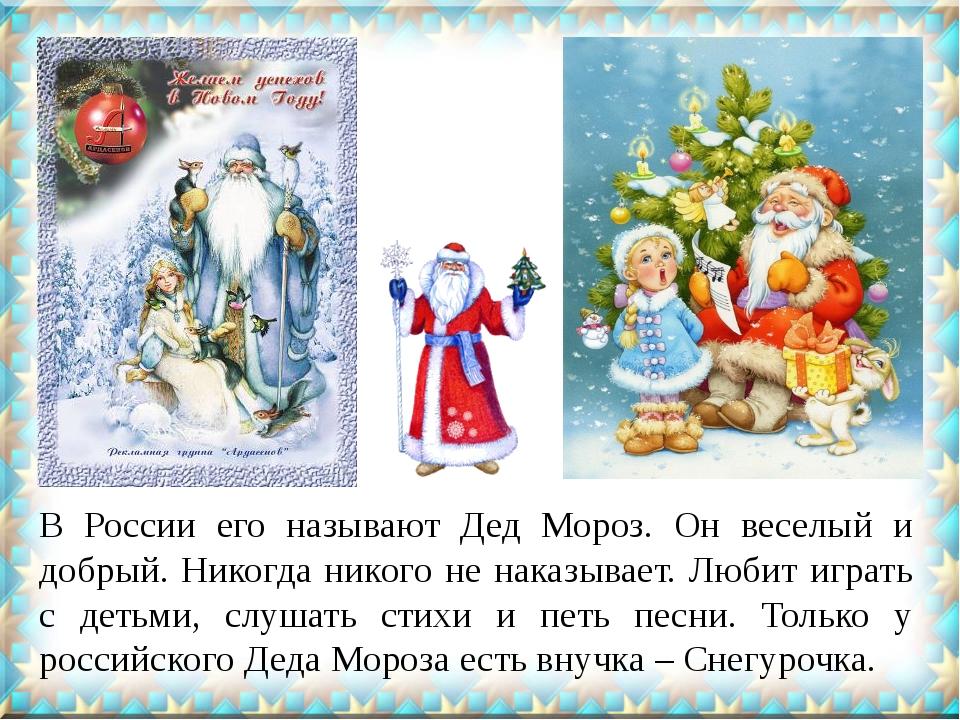 В России его называют Дед Мороз. Он веселый и добрый. Никогда никого не наказ...