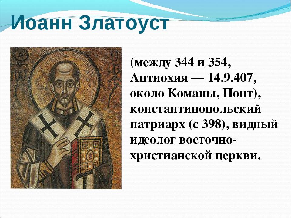 Иоанн Златоуст (между 344 и 354, Антиохия — 14.9.407, около Команы, Понт), ко...
