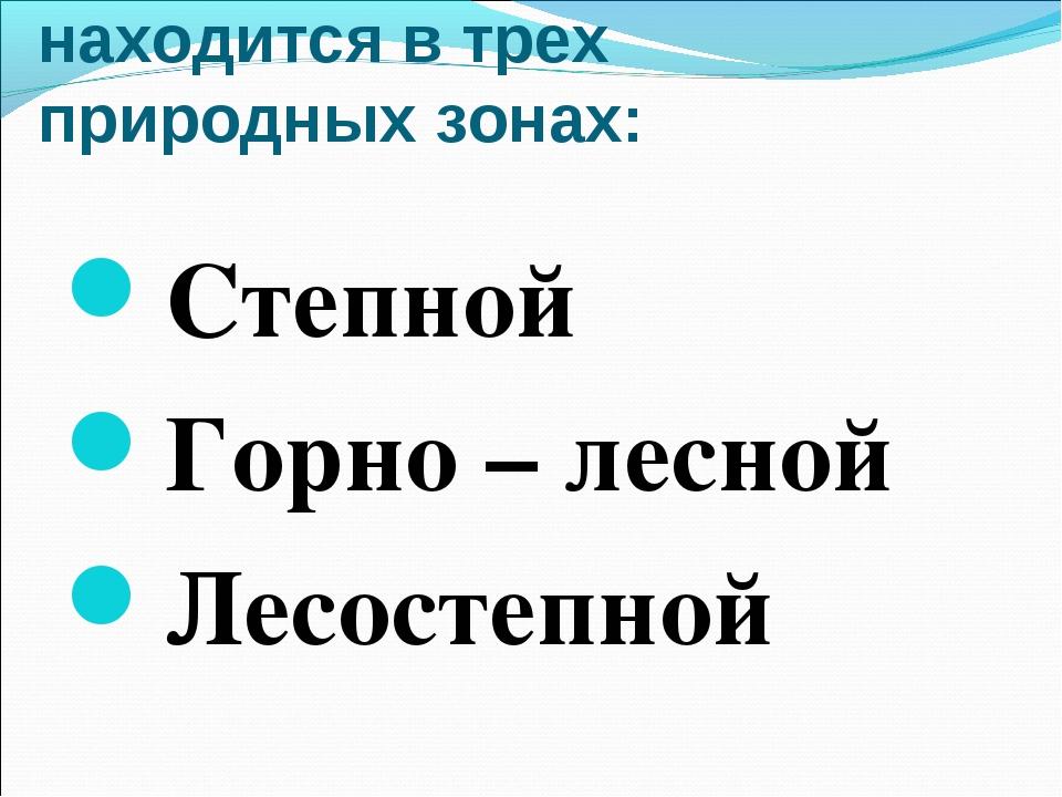 Челябинская область находится в трех природных зонах: Степной Горно – лесной...