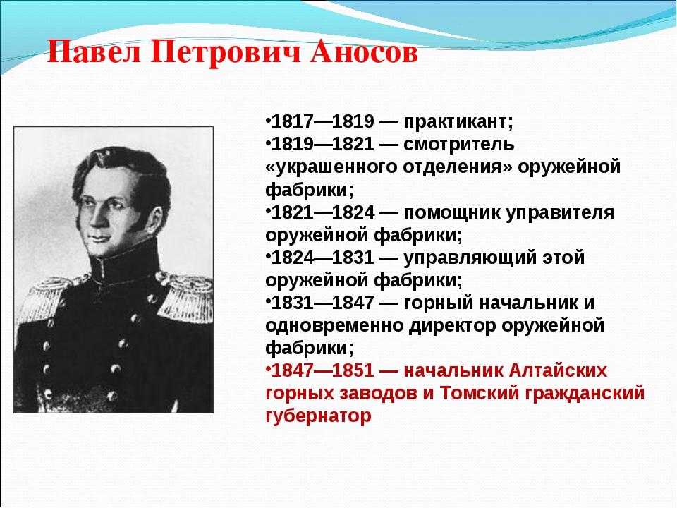 1817—1819— практикант; 1819—1821— смотритель «украшенного отделения» оружей...