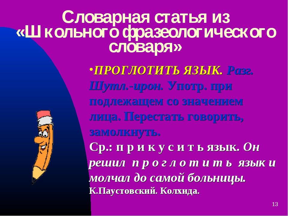 * Словарная статья из «Школьного фразеологического словаря» ПРОГЛОТИТЬ ЯЗЫК....