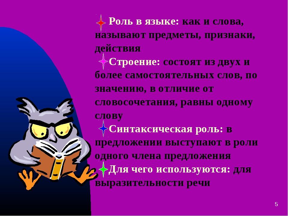 * Роль в языке: как и слова, называют предметы, признаки, действия Строение:...