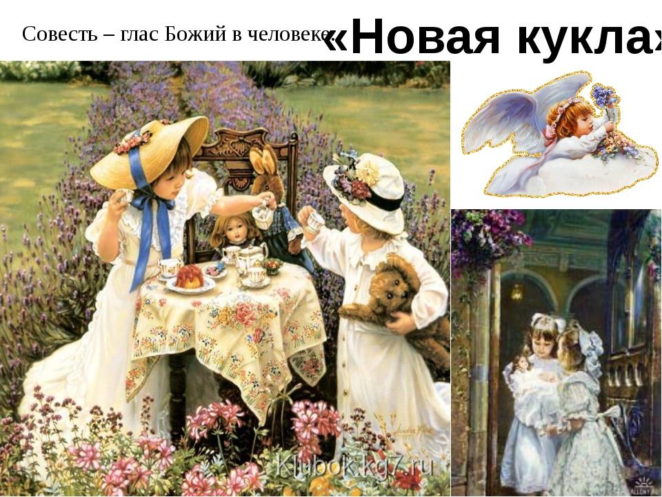Совесть – глас Божий в человеке. «Новая кукла»