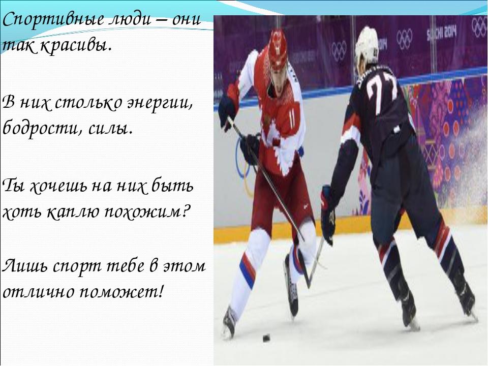 Спортивные люди – они так красивы. В них столько энергии, бодрости, силы. Ты...