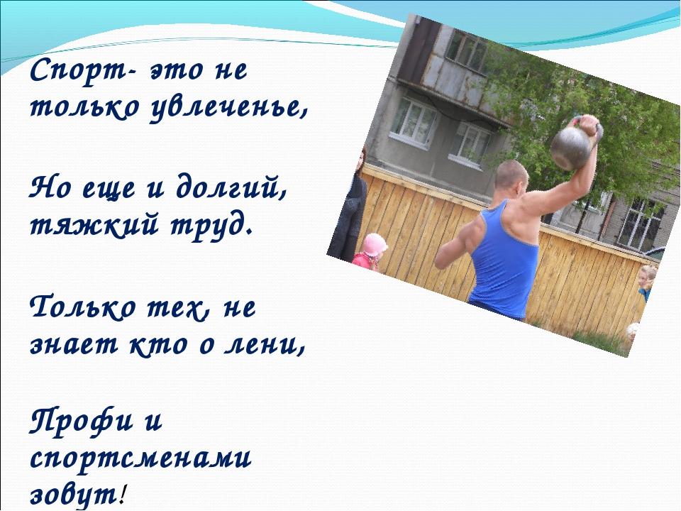 Спорт- это не только увлеченье, Но еще и долгий, тяжкий труд. Только тех, не...